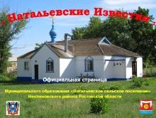 Официальная станица муниципального образования «Натальевское сельское поселение» на сайте «Одноклассники»
